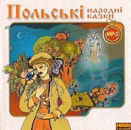 Польські народні казки - фото книги