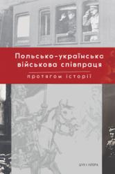Польсько-українська військова співпраця протягом історії. - фото обкладинки книги