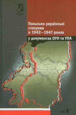 Польсько-українські стосунки в 1942-1947 роках у документах ОУН та УПА. У двох томах - фото книги