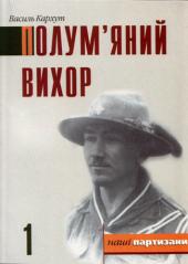 Полум'яний вихор - фото обкладинки книги