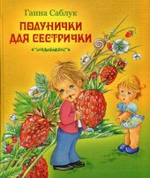 Полунички для сестрички - фото обкладинки книги