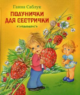 Полунички для сестрички - фото книги