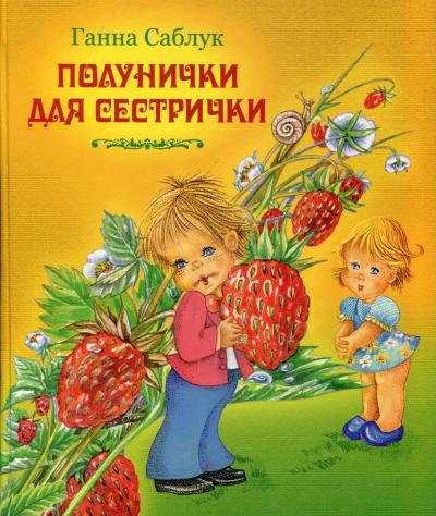 Книга Полунички для сестрички