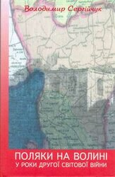 Поляки на Волині в роки Другої світової війни - фото обкладинки книги