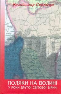 Книга Поляки на Волині в роки Другої світової війни