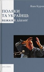 Поляки та українці: важкий діалог - фото обкладинки книги