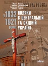 Поляки в Центральній та Східній Україні у 1832–1921 роках - фото обкладинки книги