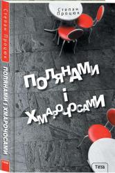 Полянами і хмарочосами - фото обкладинки книги