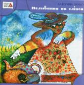 Полювання на сліпса - фото обкладинки книги