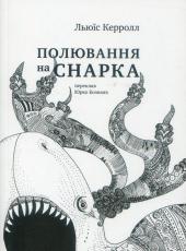 Полювання на снарка - фото обкладинки книги