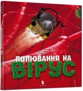 Полювання на вірус - фото обкладинки книги