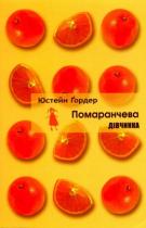 Книга Помаранчева дівчинка