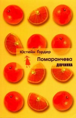 Помаранчева дівчинка - фото книги