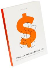 Помаранчевий надувний пес. Буми, потрясіння та жадоба на сучасному арт-ринку - фото обкладинки книги