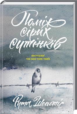 Поміж сірих сутінків - фото книги