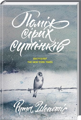 Книга Поміж сірих сутінків