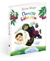 Книга Помста Баби Яги