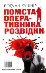 Помста оперативника розвідки - фото обкладинки книги