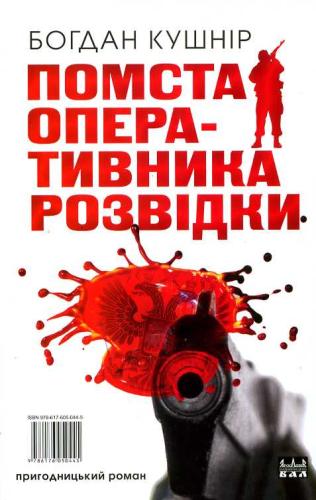 Книга Помста оперативника розвідки