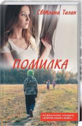 Помилка - фото обкладинки книги
