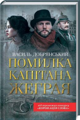 Помилка капітана Жеграя - фото книги