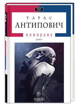 Помирана - фото книги