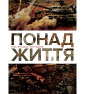 Понад життя - фото обкладинки книги