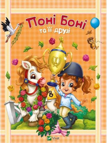 Книга Поні Боні та її друзі