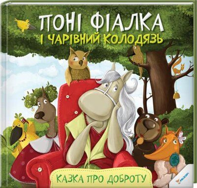 Книга Поні Фіалка і чарівний колодязь