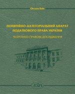 Понятійно-категоріальний апарат податкового права України: теоретико-правове дослідження - фото обкладинки книги
