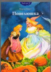 Попелюшка - фото обкладинки книги