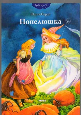 Книга Попелюшка