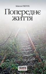 Попереднє життя - фото обкладинки книги