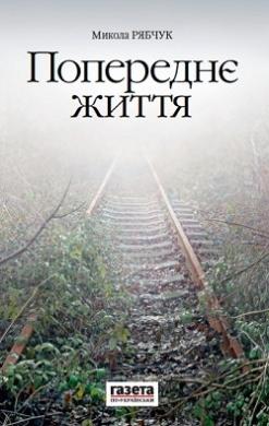 Книга Попереднє життя
