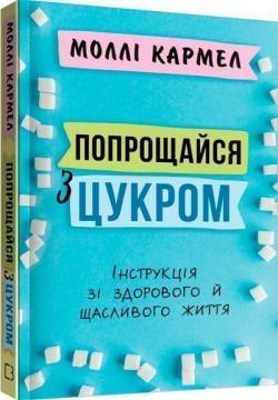 Попрощайся з цукром. Інструкція зі здорового й щасливого життя - фото книги