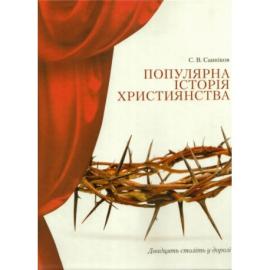 Популярна історія християнства - фото книги