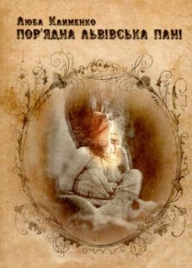 Пор'ядна львівська пані - фото книги