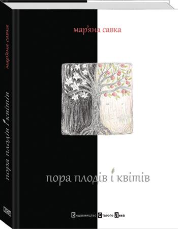Книга Пора плодів і квітів