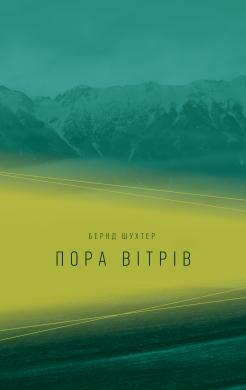 Пора вітрів - фото книги