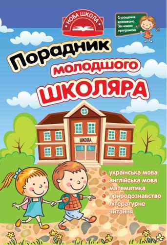Книга Порадник молодшого школяра