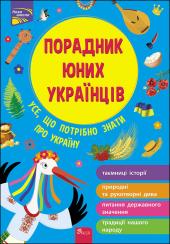 Порадник юних українців - фото обкладинки книги