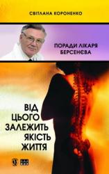 Поради лікаря Берсенєва/Приватна справа дисидента в науці - фото обкладинки книги