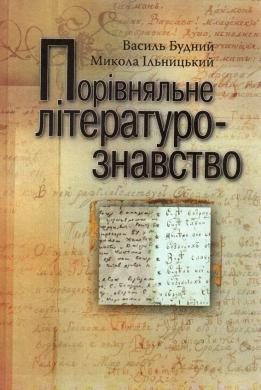 Порівняльне літературознавство - фото книги