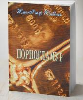 Порногламур - фото обкладинки книги