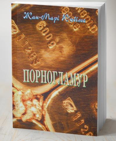 Книга Порногламур