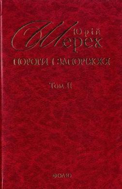 Пороги і Запоріжжя - фото книги