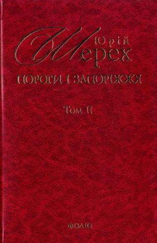 Книга Пороги і Запоріжжя