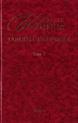 Пороги і Запоріжжя - фото обкладинки книги