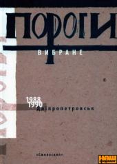 ПОРОГИ: Вибране - фото обкладинки книги
