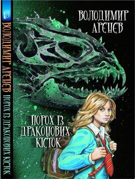 Порох із драконових кісток. 2-ге вид. - фото книги